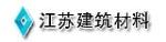 江苏顺联工程建设有限公司
