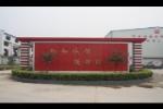 郑州联科机械制造厂