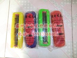 永星塑料制品厂