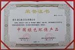 绿色环保产品www.owazd.com
