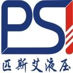 合肥匹斯艾液压机械设备有限公司