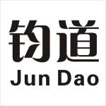 郑州钧道实业有限公司