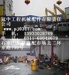冠中工程机械配件有限责任公司