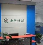 广州净华过滤设备有限公司