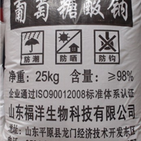 供应水泥掺合剂葡萄糖酸钠