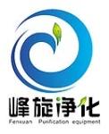 峰旋净化设备有限公司(上海)