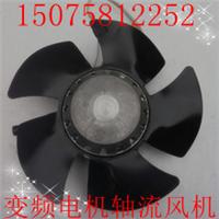 供应G系列变频调速电机冷却机排风扇 厂家