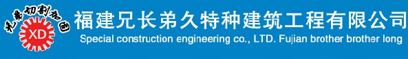 福建兄长弟久特种建筑工程有限公司