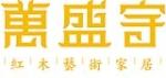 深圳市万盛宇家具有限公司