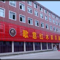 东阳市大联昌作红木家具厂