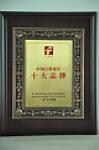 中国古典家具十大品牌