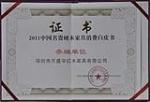 中国名贵硬木家具消费白皮书参编单位