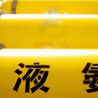 供应福州液氨、福建液氨、氨水、福州氨气