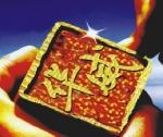 湖南华威防火保温材料有限公司