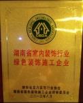 湖南省室内装饰行业绿色装饰施工企业证书