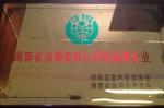 湖南省消费者消费者放心装饰品牌企业