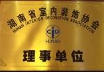 湖南省室内装饰协会理事单位