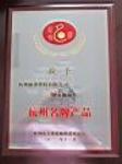 杭州名牌产品