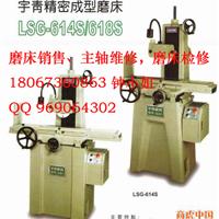 供应苏州宇青磨床 宇青磨床 LSG-614S