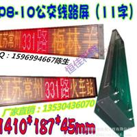 供应led公交线路牌led电子显示屏