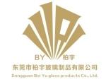 东莞市柏宇玻璃制品有限公司
