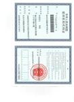 中华人名共和国组织机构代码证
