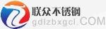 广东联众不锈钢材料有限公司