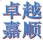 北京卓越嘉顺科技有限公司