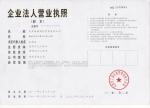 天津青诚钢铁贸易有限公司