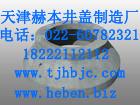 天津球墨井盖规格 天津井盖厂家批发价格 天津球墨总销售