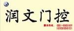 安徽润文智能技术有限公司