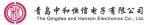 青岛中和恒信电子有限公司