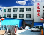 重庆高达印务有限公司