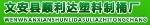 文安县顺利达塑料制桶厂