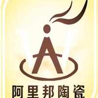 阿里邦陶瓷有限公司