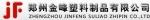 郑州金峰塑料制品有限公司