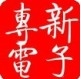 苏州专新电子材料有限公司