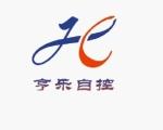 亨乐自控系统(上海)有限公司