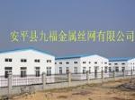 安平县九福金属丝网有限公司
