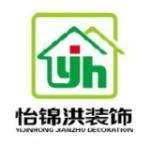 无锡怡锦洪建筑装饰设计有限公司