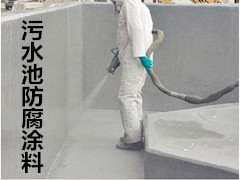 供应污水池防腐涂料 污水池防腐漆