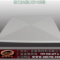 广东0.8厚对角微孔铝扣板价格