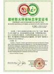 建材防火环保标志审定证书