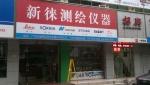广州拓普康测绘仪器有限公司