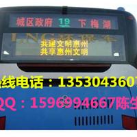 供应P7.62公交车后窗LED广告屏