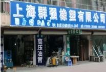 上海群强橡塑有限公司