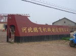 河北鹏飞机械制造有限公司