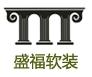 湖南长沙市盛福软装建材有限公司