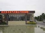 杭州奥圣风机变频器公司