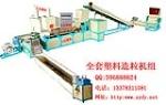 四川大运塑料机械公司